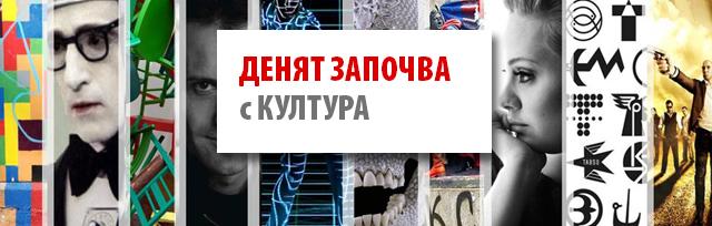 denyatzapochva_s_kultura